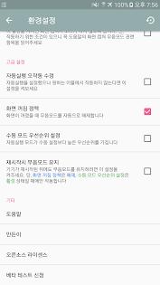 SilentMode (SilentCamera) app for Android screenshot