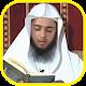 Download Murottal Abdul Aziz Al Zahrani Quran Offline For PC Windows and Mac