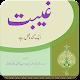 Gheebat Ka Anjam: (Loses of Back Bit) (app)