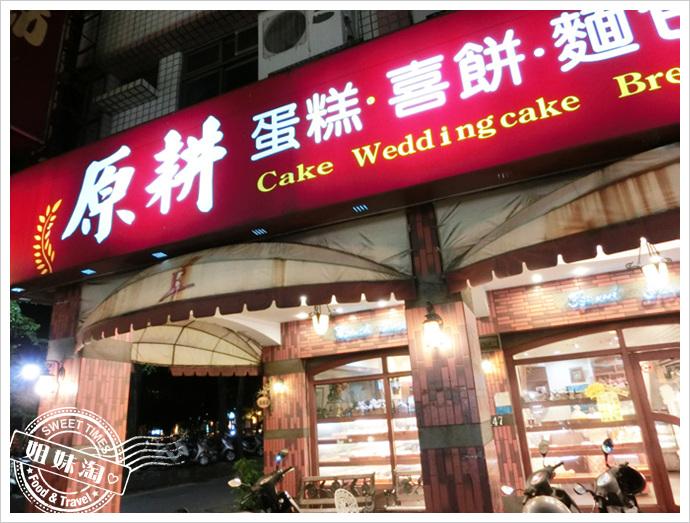 原耕蛋糕點心坊