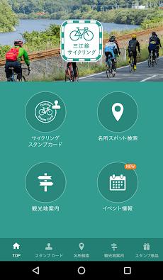 三江線サイクリングアプリのおすすめ画像1