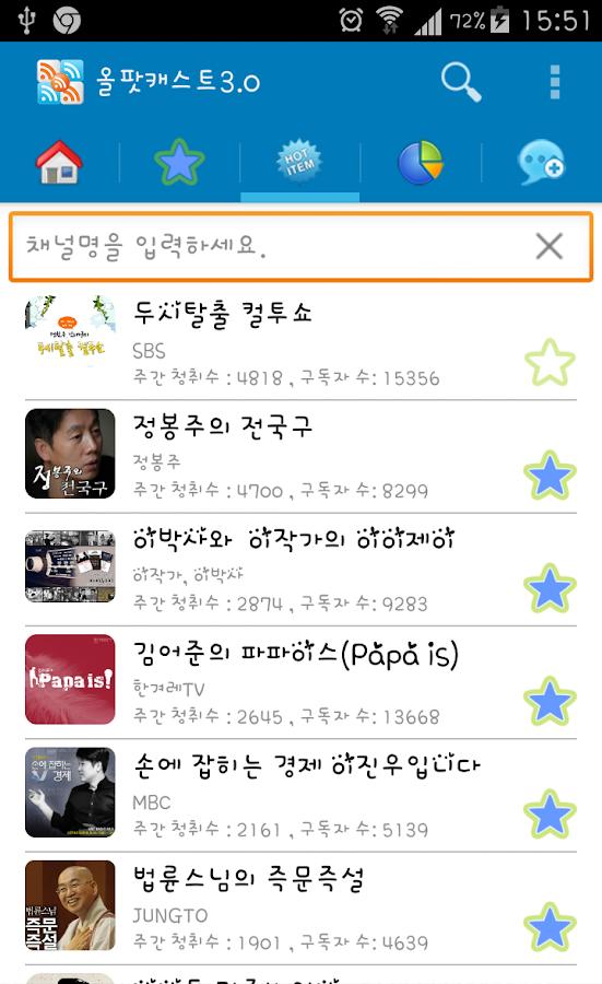 올팟캐스트3.0- screenshot