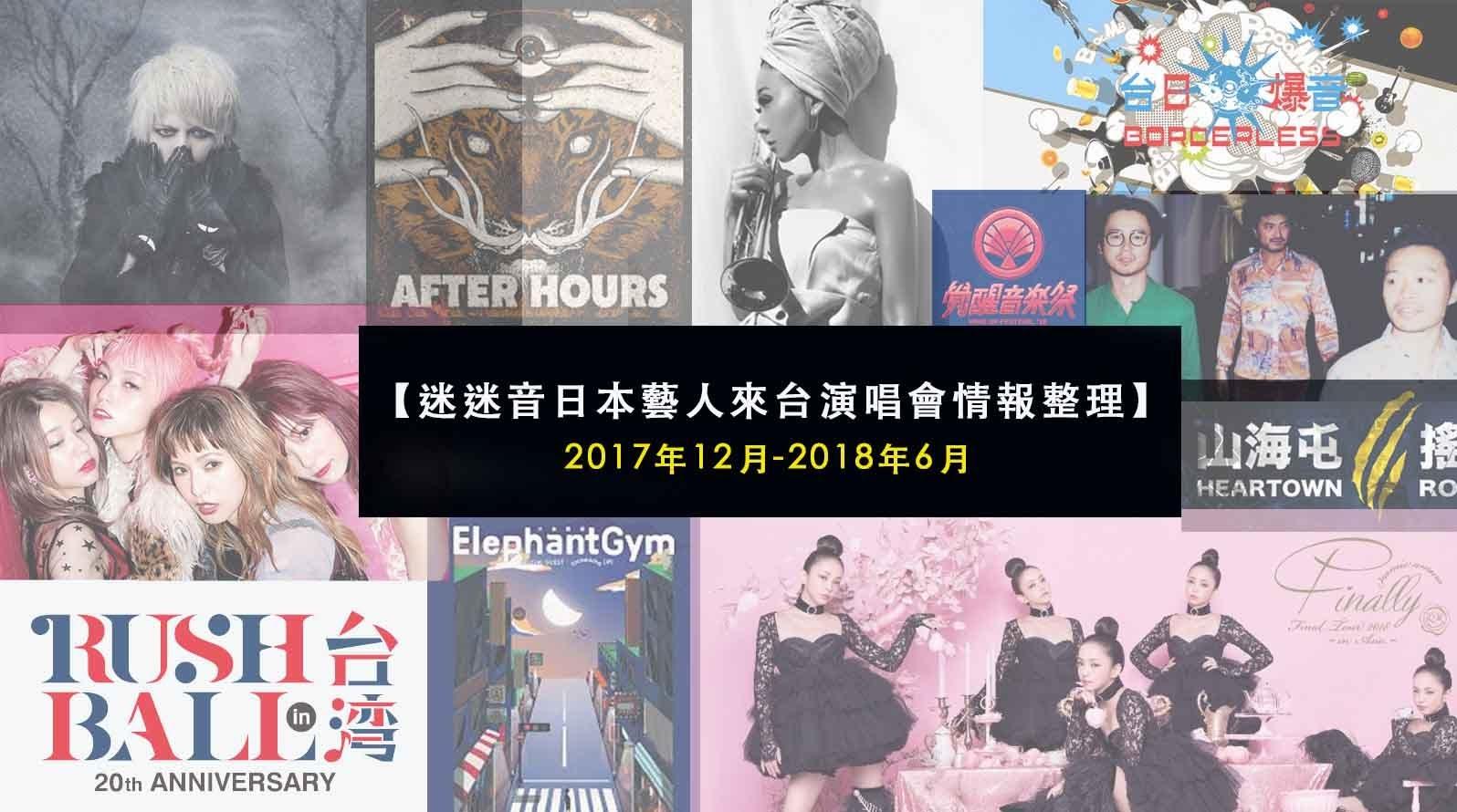 【迷迷音日本藝人來台演唱會情報整理】2017年12月-2018年6月