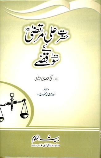 Hazrat Ali R.A Ke Waqiyat