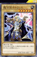 魔法剣士トランスデッキ