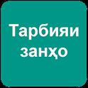 Тарбияи занҳо icon