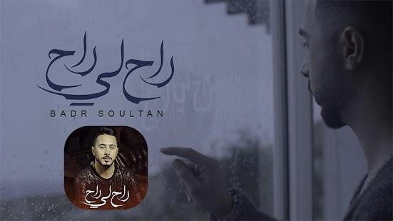 بدر سلطان - أغنية راح لي راح 2018 بدون أنترنيت - náhled