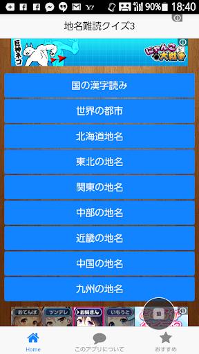 地名難読3