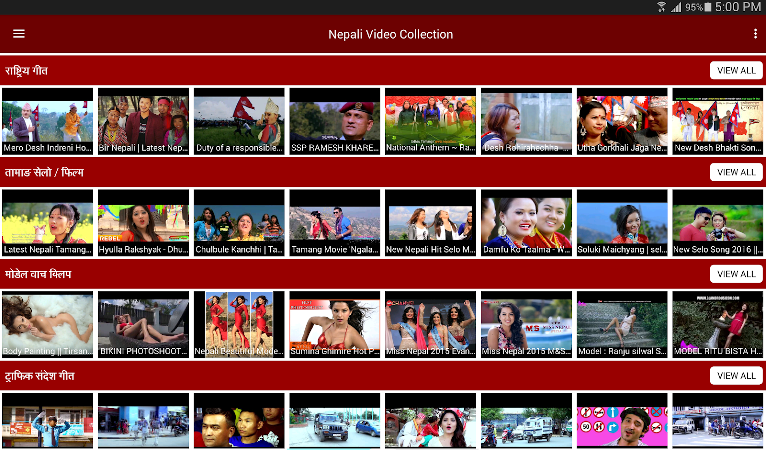 Nepali Video Collection- screenshot