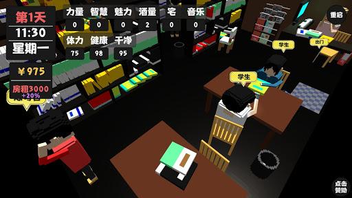 u5c5eu6027u4e0eu751fu6d3b 1.2.2 screenshots 3