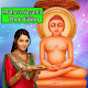 Download Mahavir Jayanti 2019 Photo Frames For PC Windows and Mac
