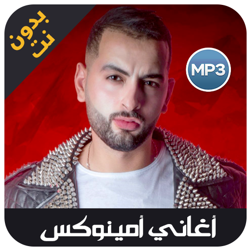 Aminux 2019 - امينوكس Android APK Download Free By Pips App