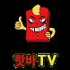 핫바티비 LIVE - 인터넷방송, 팝콘 재미가 풀풀, BJ 방송, 여캠 티비, 개인방송