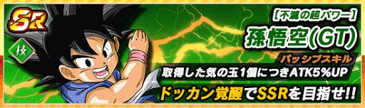 【不滅の超パワー】孫悟空(GT)