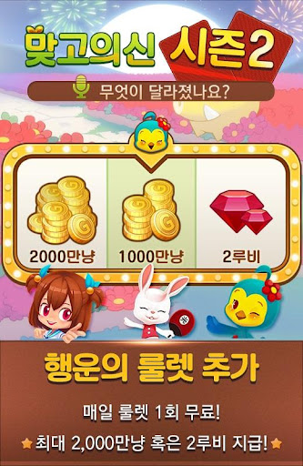 ub9deuace0uc758 uc2e0 for kakao 2.11 screenshots 4