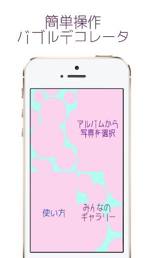 バブルデコレータ -簡単水玉コラ作成アプリ-