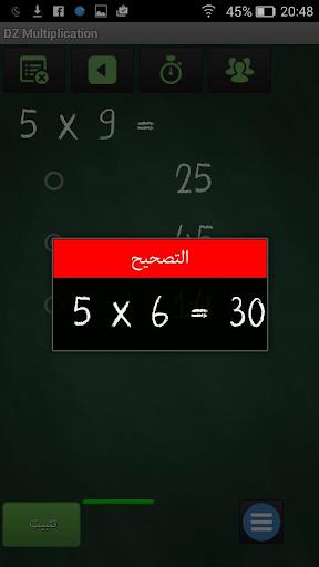 DZ Multiplication 1.0 screenshots {n} 8