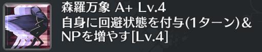 森羅万象[A+]