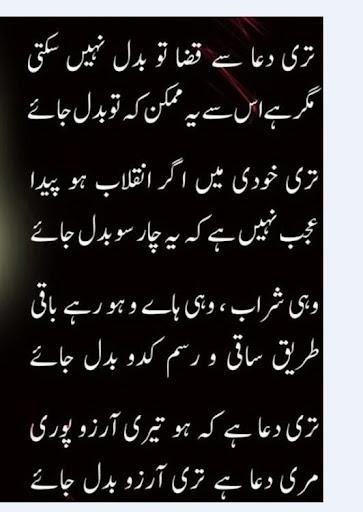 allama iqbal s biography in urdu Biography of allama iqbal in urdu golden age of islam & science loading unsubscribe from golden age of islam & science cancel unsubscribe working.