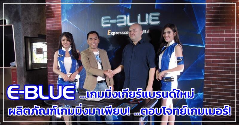[Gaming Gear] เปิดตัว E-BLUE เกมมิ่งเกียร์แบรนด์ใหม่!