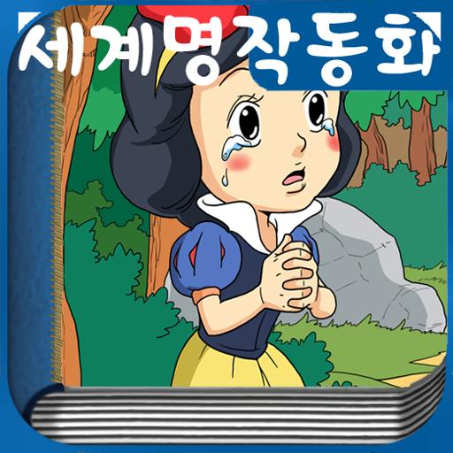 읽어주는 세계명작동화, 동화다 by 성우 (app)