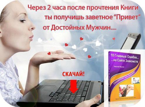 Женские сайте на приветствия знакомств