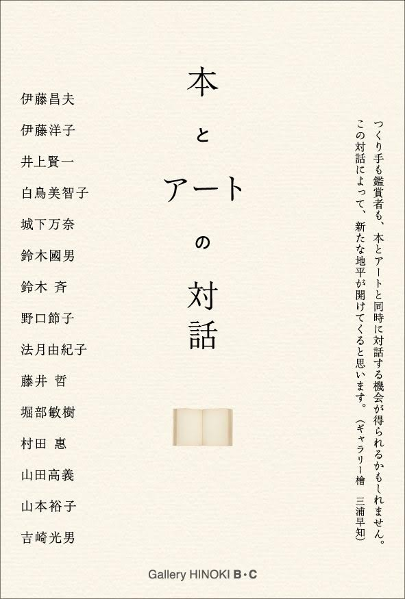「本 と アート の 対話」。伊藤 洋子 も出品。ギャラリー檜 B・C にて。(2020/04/20 Mon - 2020/07/11 Sat)