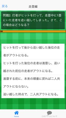 野球ルールクイズ - screenshot