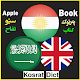 Kosrat Dictionary - فەرهەنگی زانستی کۆسرەت APK