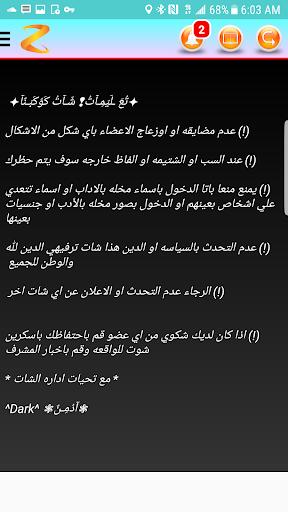 شات العرب كوكبنا