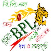 বিপিএল ২০১৯ সময়সূচী ও লাইভ স্কোর-BPL 2019 Schedule