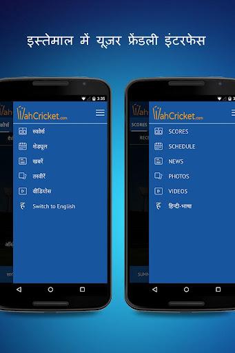 Wah Cricket - Live Cricket Score & News in Hindi  screenshots 1