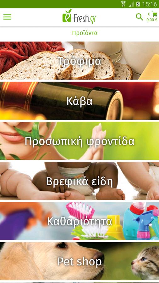 E-fresh.gr - στιγμιότυπο οθόνης
