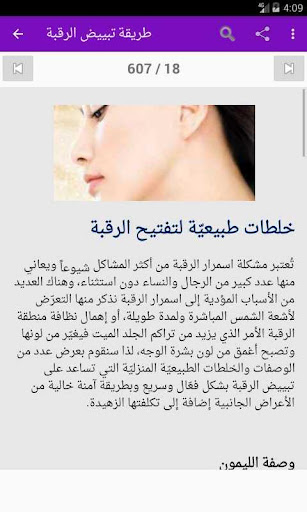 tips on how to put on makeup 7