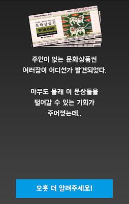 문상 을 털어라! 무료 문상, 공짜 문상, 돈버는어플 - screenshot