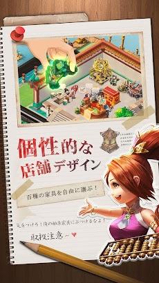 三国鍛冶物語~最高の商会を目指せ~のおすすめ画像5