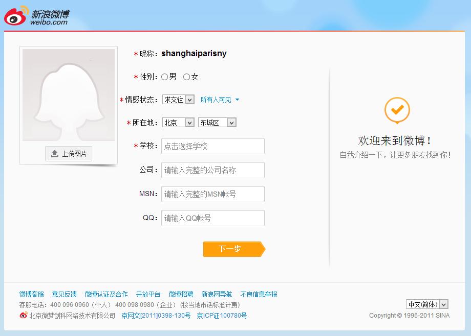 weibo identity