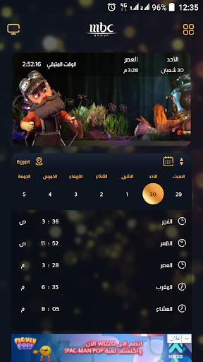 MBC Ramadan 3.5 screenshots 2