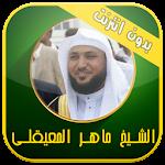 Holy Quran audio : No internet