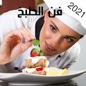 فن الطبخ2021 icon