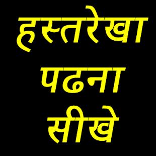 हस्तरेखा पढना सीखे | Hast Rekha Shastra - náhled