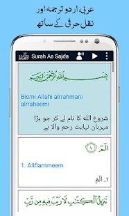 Surah Sajda with Urdu + Audio - náhled