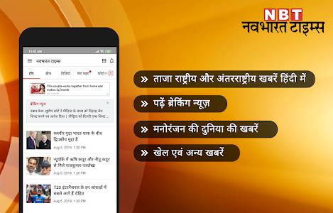 Hindi News:Live India News, Live TV, Newspaper App 4.1.0 (410) (Arm64-v8a + Armeabi + Armeabi-v7a + mips + mips64 + x86 + x86_64)