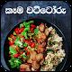 Download කෑම වට්ටෝරු / Best Food Recipes in Sinhala For PC Windows and Mac