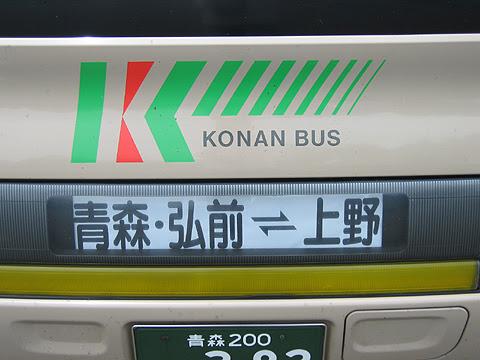 弘南バス「青森上野号」・382 正面方向幕