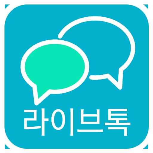 라이브톡 - 영상채팅, 랜덤채팅, 라이브, 화상채팅 通訊 App LOGO-硬是要APP