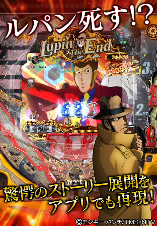 CRルパン三世~Lupin The End~ 平和- screenshot
