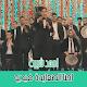 احنا الصعايدة - احمد شيبة فيديو بدون انترنت Download on Windows