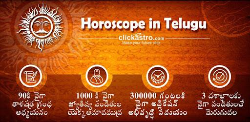 gratis matchmaking horoscoop in Telugu Download dating games voor Android