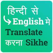 Hindi English Translation , English Grammar Hindi